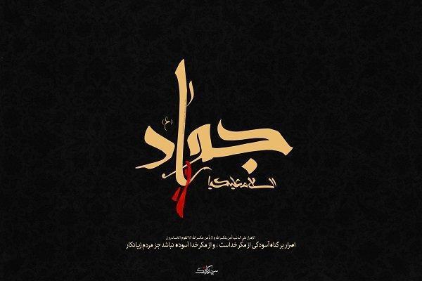 راهکار امام جواد(ع) برای عبور از سختی های محشر