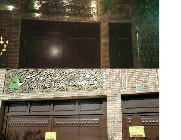 فک پلمب دفتر سازمان منطقه آزاد ارس در تبریز