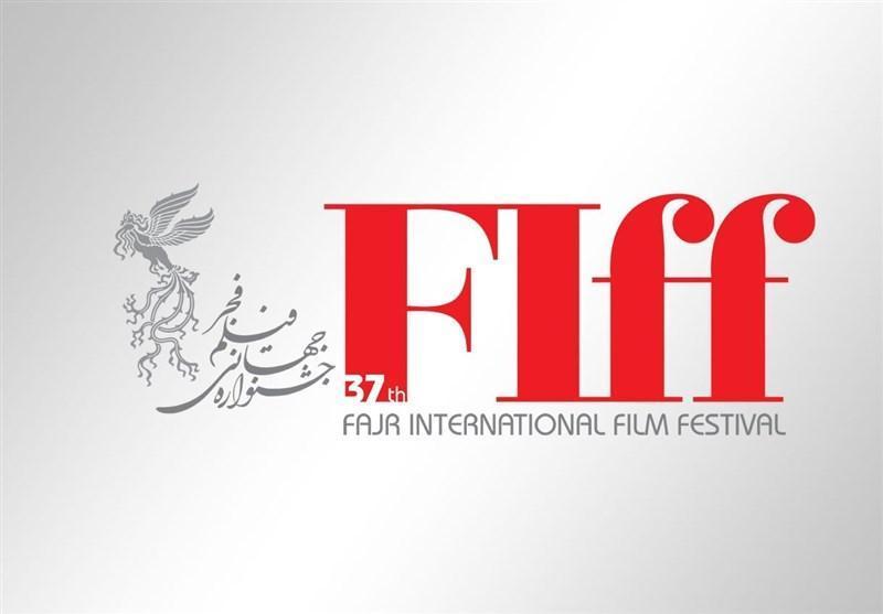 شروع ثبت نام اصحاب رسانه برای سی و هفتمین جشنواره فیلم فجر