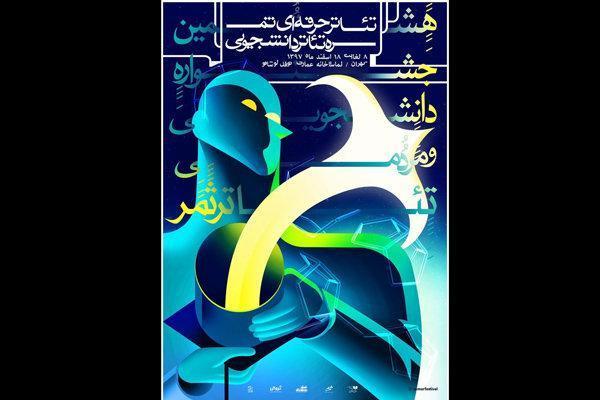 رونمایی از پوستر جشنواره تئاتر ثمر