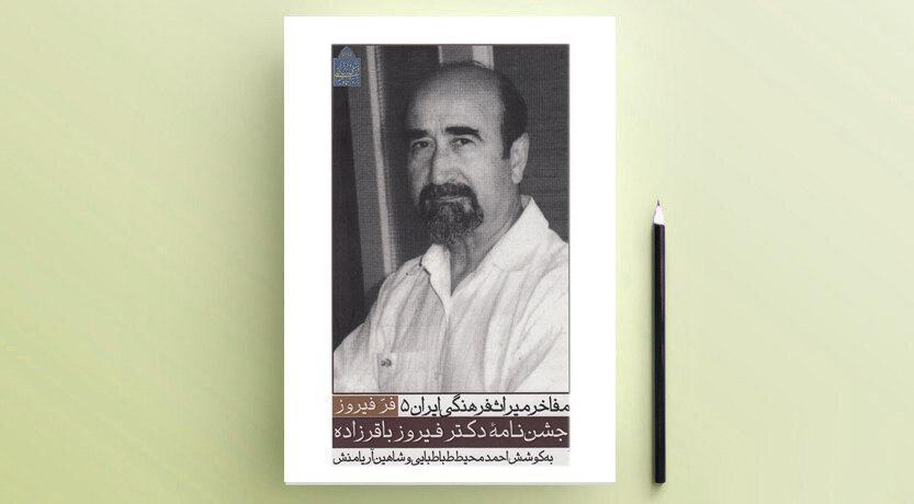 کتاب مفاخر میراث فرهنگی ایران (5)، فرّ فیروز منتشر شد