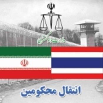 انتقال 4 زندانی ایرانی از تایلند به تهران