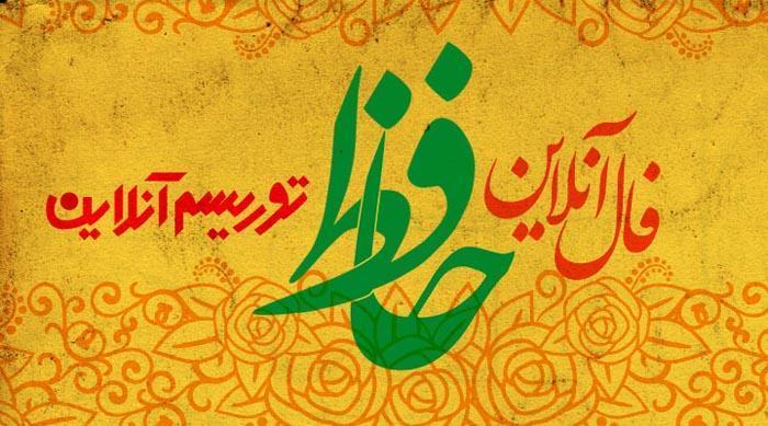 فال آنلاین دیوان حافظ پنجشنبه 19 دی ماه 98