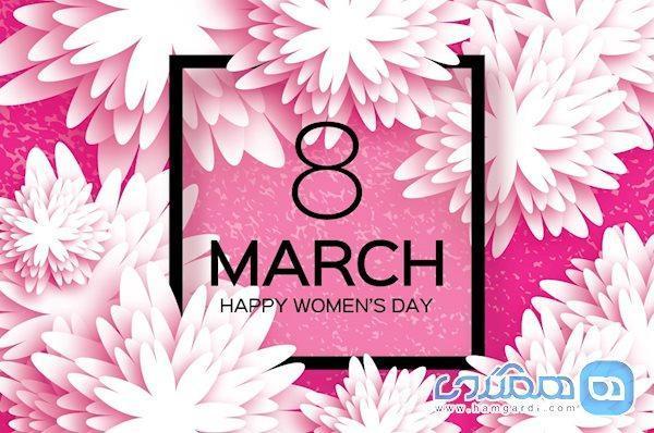 8 مارس روز جهانی زنان؛ فرصتی برای آگاهی بخشی