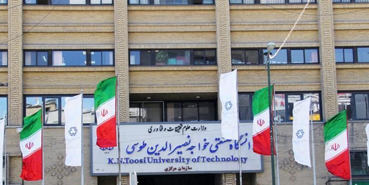 ثبت نام بدون آزمون در دانشگاه خواجه نصیر تا 9 اردیبهشت تمدید شد