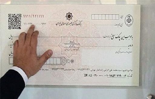 محدودیت افراد دارای سابقه چک برگشتی در سامانه صیاد
