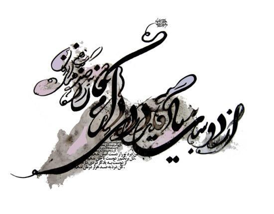 متن کامل شعر یادگار دوست شهرام ناظری و گروه پالت