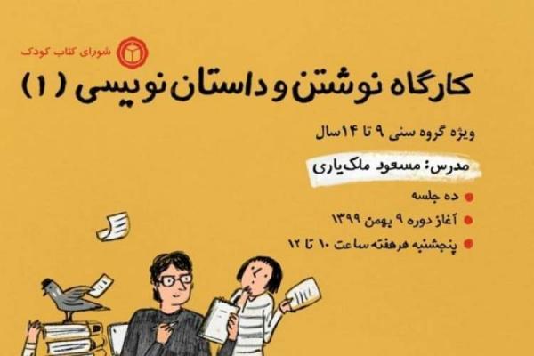 کارگاه داستان نویسی برای نوجوانان