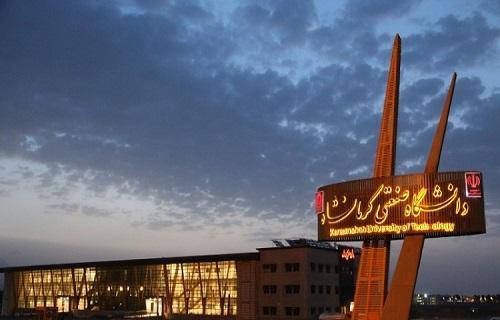 رتبه دانشگاه صنعتی کرمانشاه در نظام رتبه بندی بین المللی وبومتریک ارتقا یافت خبرنگاران